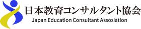 日本教育コンサルタント協会